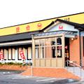 焼肉の白川 中山店