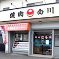 焼肉の白川 松元店